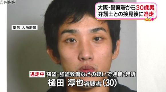 逃走容疑者の樋田淳也がバイクを盗んでひったくり開始wwwwwwwwwwwwww