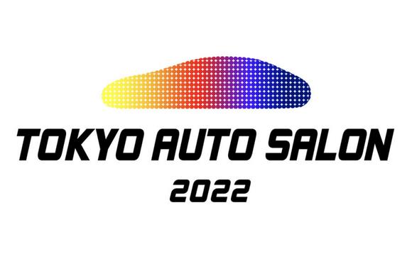 東京オートサロン2022、幕張メッセで1月14日~16日に開催