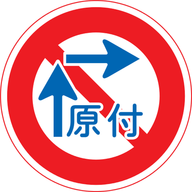 480px-Japan_road_sign_327-9.svg
