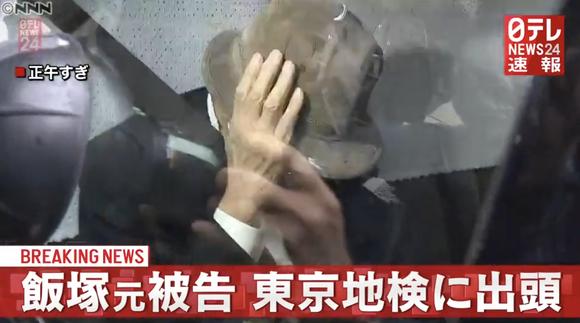 元院長・飯塚幸三元被告が東京地検に出頭、刑務所に今後収容の見通し