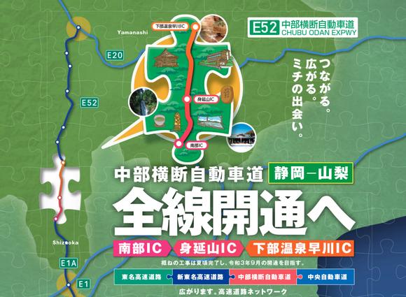 中部横断自動車道(山梨~静岡間)が8月29日に全線開通へ、中央道と新東名・東名が直結に