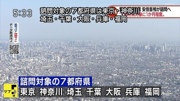 7日に緊急事態宣言、1都6府県で