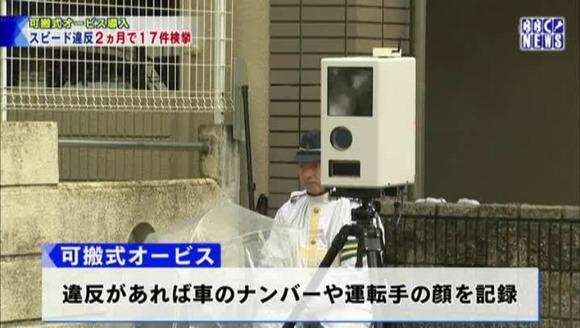 滋賀県警、可搬式オービス導入から2カ月で17件検挙