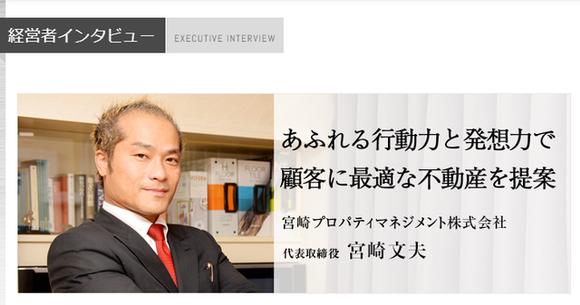 「障泥運転暴行」事件で指名手配中の宮崎文夫容疑者、過去にも逮捕歴