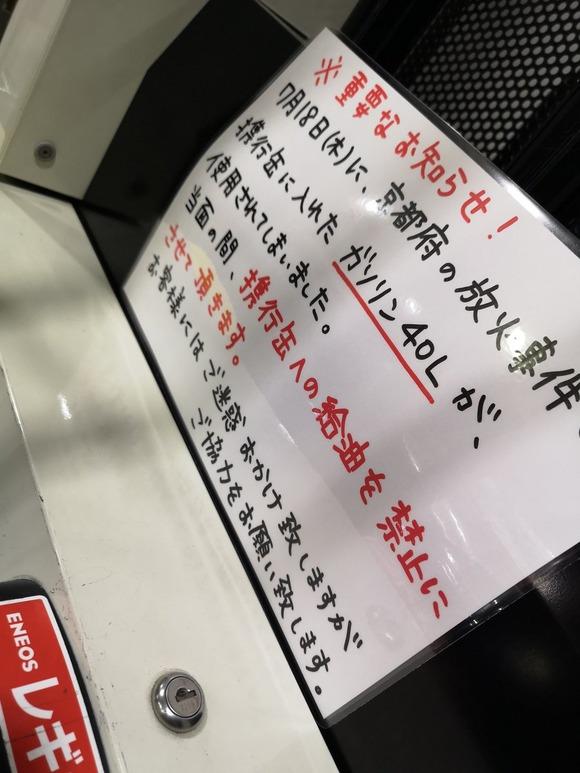 【京アニ放火影響】ガソリンスタンドで携行缶給油お断りのお知らせ