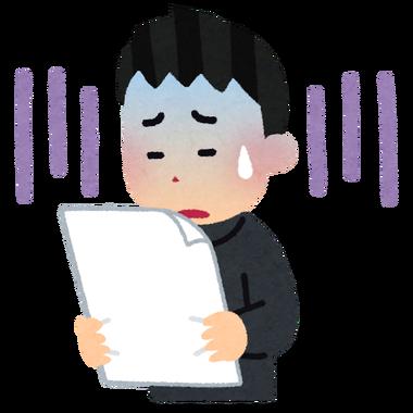 test_print_gakkari_schoolboy