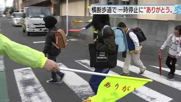 一時停止の車に「ありがとう」、登校中の児童がお礼を言う取り組みが行われる