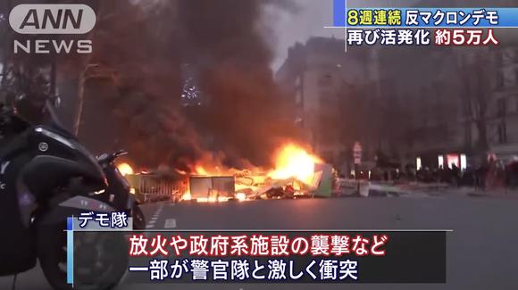 フランスデモ隊がついに政府系施設を襲撃、車両やバイクに放火
