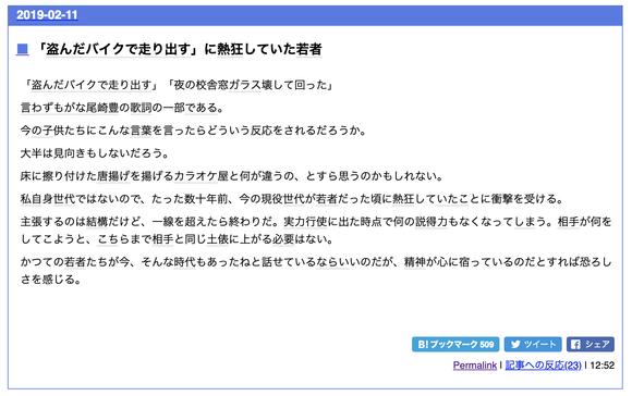 尾崎豊の「盗んだバイクで走り出す」が今さら物議を呼ぶ
