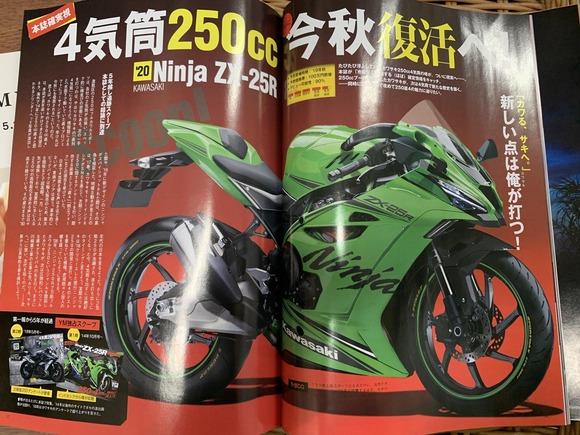 250cc4気筒のバイク発売されるけど買うか?