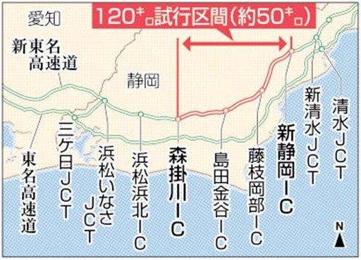 新東名の一部区間、最高速度120キロに引き上げへ