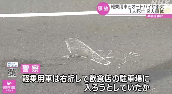 藤沢市の国道で軽乗用車とオートバイ衝突、1人死亡2人重体