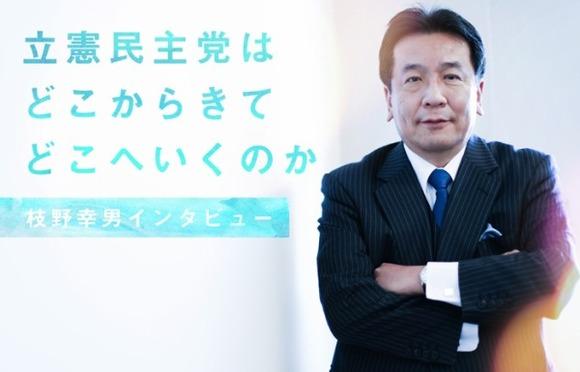 永遠に政権を取れない立憲民主党・枝野幸男が兵庫県明石市で政権批判、GoTo見直し「泥縄的」