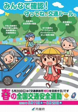 2019年春の全国交通安全運動、11日からスタート