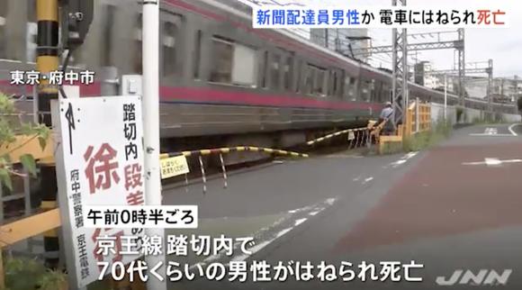 京王線の踏切で新聞配達員が電車にはねられ死亡、バイクで転倒か