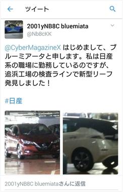 ツイッターに発表前の新車の写真投稿、警察が書類送検へ