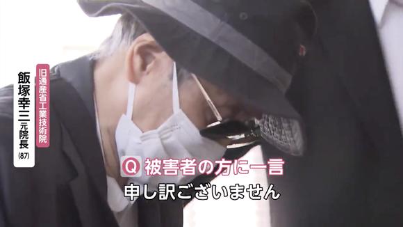 上級国民飯塚幸三さんの事情聴取が終了、報道陣に「申し訳ありません」と語り警視庁目白署を立ち去る
