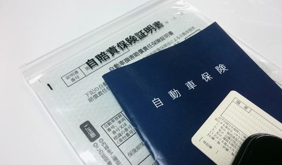 金融庁、自賠責保険料を18年度と同額に据え置くことを決定