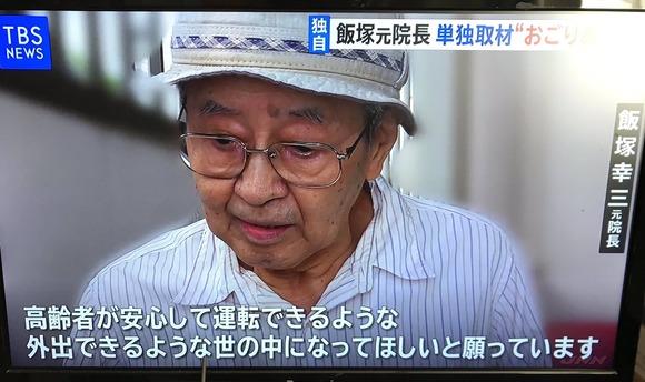 飯塚幸三「トヨタがわりぃんッスよ」