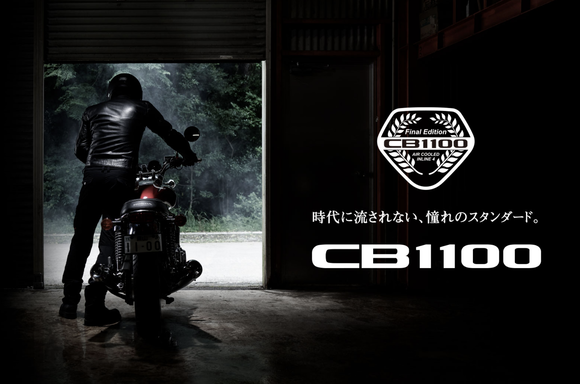 ホンダ、「CB1100 EX Final Edition」「CB1100 RS Final Edition」を発売