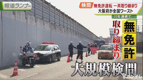 無免許運転取り締まり、大阪は11年連続全国ワースト