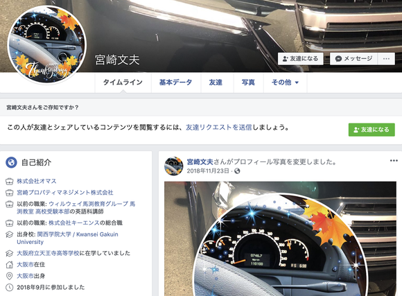プロパティ 株式 会社 マネジメント 宮崎