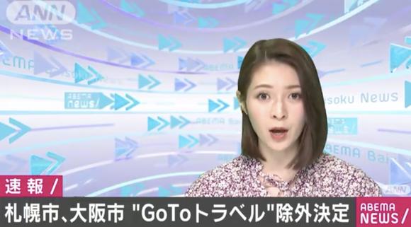 【速報】GoToトラベル、札幌市と大阪市の一時除外を政府決定