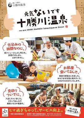 十勝川温泉の自虐ポスターが話題に、みんな泊まりに行こうぜ