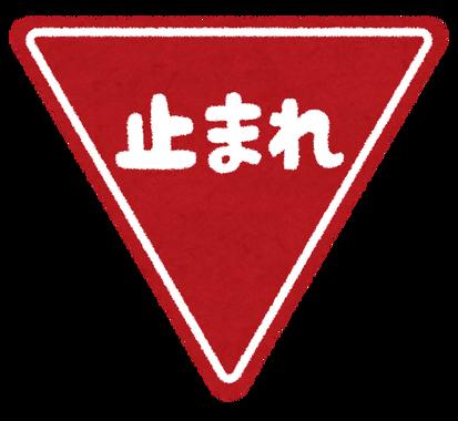 mark_ichijiteishi_tomare