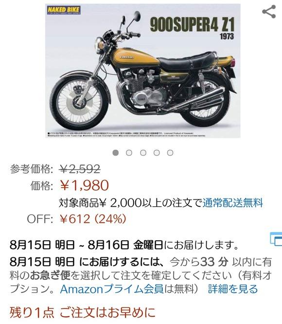 このバイク安すぎない?
