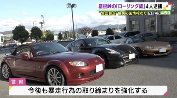 箱根峠で集団暴走「ローリング族」の男4人を逮捕