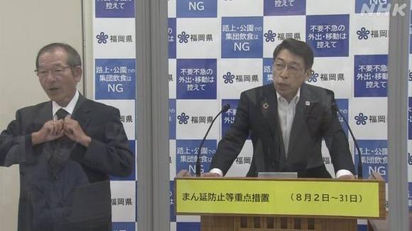 福岡県が緊急事態宣言の要請を発表、8月2日の「まん防」適用からわずか3日