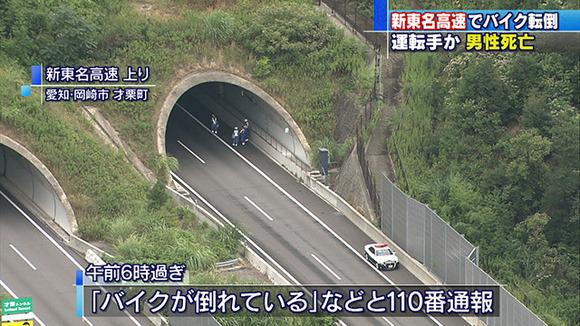 新東名のトンネル内でバイク転倒、100mほど離れ倒れていた男性が死亡