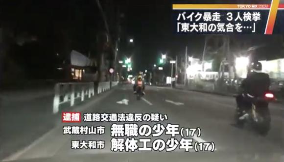 警視庁、バイク暴走で3人を検挙「東大和の気合を見せる」