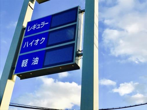 レギュラーガソリン172円はワロタwwwwwwwwwwwwwwww