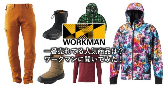 WORKMAN(ワークマン)で一番売れてる人気商品は何か聞いてみた!