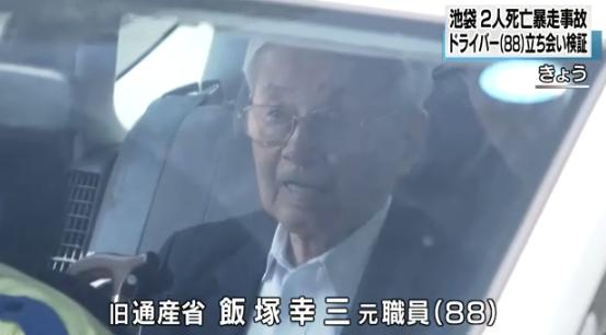 飯塚幸三っていつになったら起訴されるの?