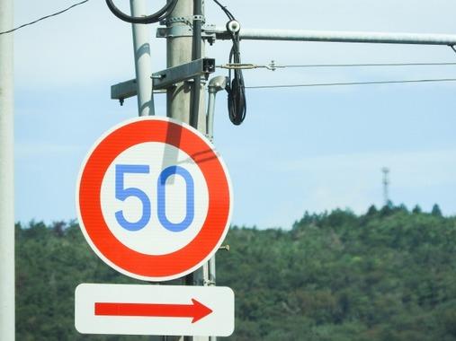 【悲報】ワイ原付乗り、制限速度50キロの道路を50キロで走って捕まる