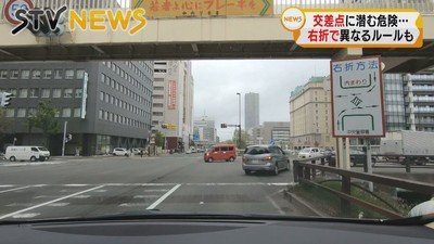 """同じ道なのに""""右折ルール""""まちまち、札幌中心部に潜む危険"""