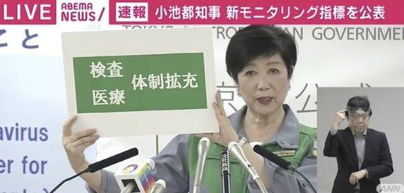小池都知事「感染者数が休業再要請の基準を超えそうになったから数値基準と東京アラートは廃止します」
