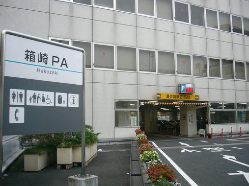 【悲報】首都高のパーキングエリアwwwww