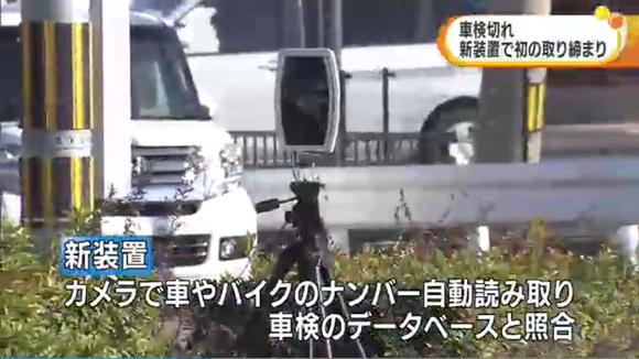 """四国運輸局、""""新装置""""で車検切れ取り締まり"""