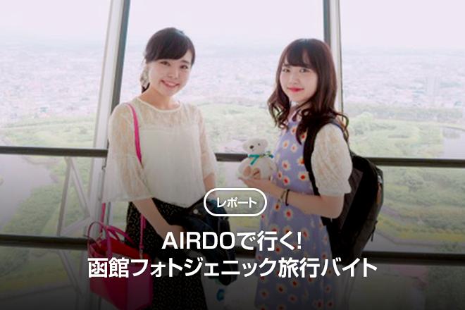 original_report_airdo