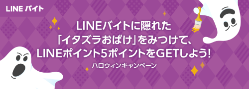 line_point_top_banner_500x180
