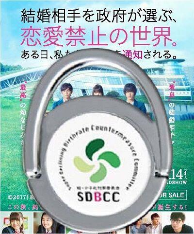 恋と嘘Wチャンス_リサイズ_smartring_daishi_image_0817