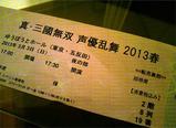 20130303チケット