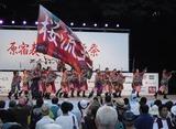 スーパーよさこい2012にて・原宿表参道(明治神宮)