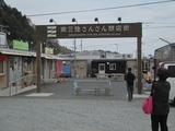 こちらも行ってきました:南三陸さんさん商店街(宮城県南三陸町)