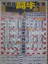 高知県2010夏 049