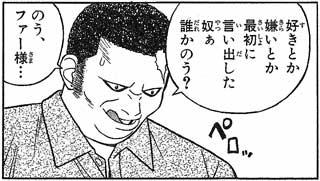 080727yakuza